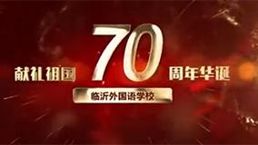 #共筑中国梦#临沂外国语学校,致敬祖国70周年华诞