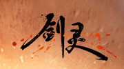 《剑灵》中韩最强王者赛
