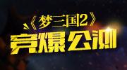 《梦三国2》竞技幻想