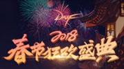 2018DNF春节狂欢盛典!截图有奖