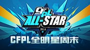 2018 CFPL全明星周末赛五一精彩上演! 有奖活动