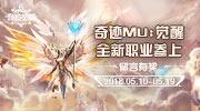 《奇迹MU:觉醒》全新职业参上!——留言有奖