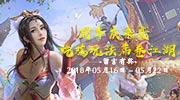 《天龙八部手游》周年庆来袭  吃鸡玩法席卷江湖!留言有奖