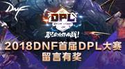 2018DNF首届DPL大赛  留言有奖