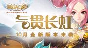 《自由幻想》气贯长虹 10月全新版本来袭